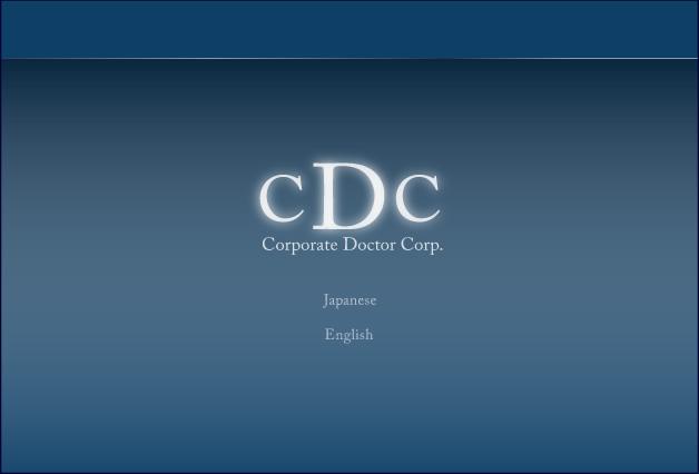 ... ・ドクター株式会社 - Corporate Doctor Corporation Doctor